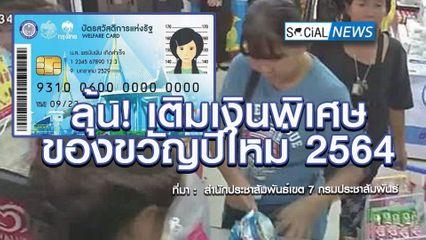 รอฟังข่าวดี!  บัตรสวัสดิการแห่งรัฐ จ่อขยายเติมเงินพิเศษ ของขวัญปีใหม่ 2564