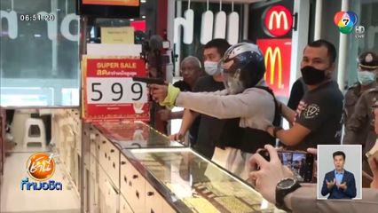 ตร.คุมตัวคนร้ายบุกเดี่ยวชิงทอง 10 บาท ในห้าง จ.ชลบุรี ทำแผนประกอบคำรับสารภาพ