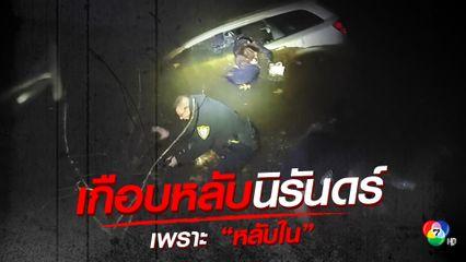 รอดหวุดหวิด ตำรวจรุดช่วยสาวหลับใน ขับรถตกแม่น้ำ