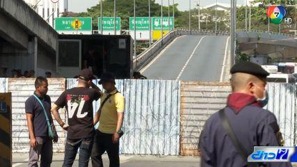 ตำรวจขอโทษประชาชนปิดถนนทำรถติดทั่ว กทม.