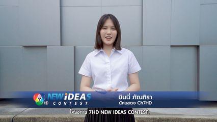 มินนี่ ภัณฑิรา เชิญชวนนิสิตนักศึกษา ร่วมประกวดผลิตสารคดีสั้น ในโครงการ 7HD NEW IDEAS CONTEST ปี 2