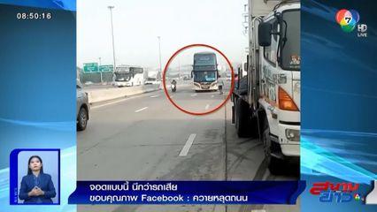 ภาพเป็นข่าว : รถบัสเปิดไฟฉุกเฉินจอดกลางถนน รอจอดรถข้างทาง แบบนี้ก็ได้หรือ