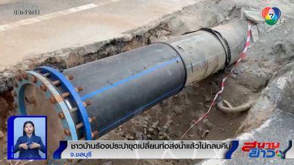 ภาพเป็นข่าว : ชาวบ้านร้องประปาขุดเปลี่ยนท่อส่งน้ำแล้วไม่กลบคืน จ.ชลบุรี