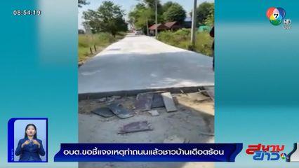 ภาพเป็นข่าว : อบต.ขอชี้แจงเหตุทำถนนแล้วชาวบ้านเดือดร้อน จ.สุพรรณบุรี