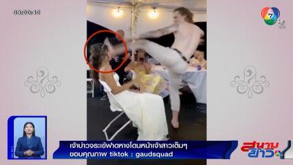 ภาพเป็นข่าว :  เจ้าบ่าวหวิดพังงานแต่ง! จระเข้ฟาดหางโดนหน้าเจ้าสาวเต็มๆ