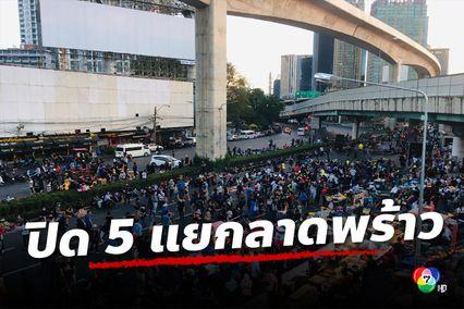 ปิดการจราจรห้าแยกลาดพร้าว แนะประชาชนหลีกเลี่ยงพื้นที่ชุมนุม