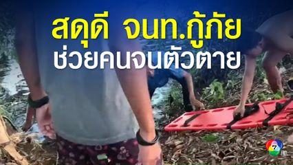 สลดกู้ภัย! เร่งช่วยพาผู้บาดเจ็บส่ง รพ. แต่รถเสียหลักชนเสาพุ่งลงอ่างเก็บน้ำเสียชีวิต 3 คน