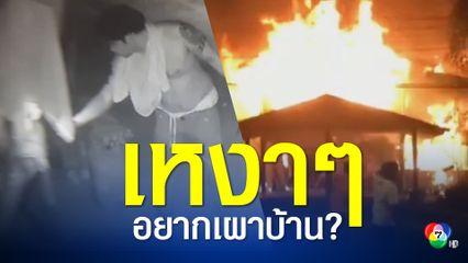 วงจรปิดจับภาพ คนร้ายลอบวางเพลิง 4 หลัง วอด 1 หลัง