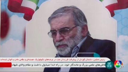 บิดาแห่งนิวเคลียร์อิหร่าน ถูกลอบสังหารเสียชีวิต