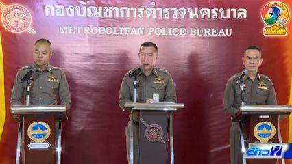 ตำรวจแจงการชุมนุมหน้ากรมทหารราบที่ 11 ไม่ได้ขออนุญาต