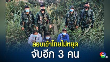 ผู้ว่าฯ ตาก สั่งคุมเข้มชายแดน ป้องกันแก๊งขนคนลอบเข้าไทย