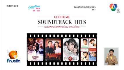 กิจกรรม GOODTIME MUSIC SERIES EP.6 GOODTIME SOUNDTRACK HITS