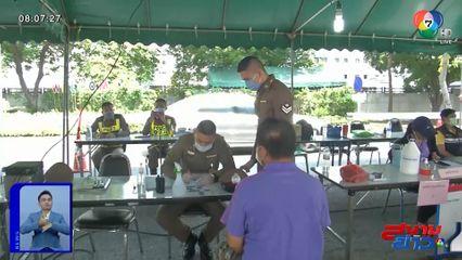 พบตำรวจ 97 นาย ตั้งแต่ระดับประทวนถึงระดับนายพล เอี่ยวทุจริตเบี้ยเลี้ยงโควิด-19