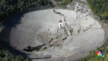 หอดูดาว อาเรซีโบ ในเปอร์โตริโก พังถล่ม