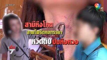 สามีโหด ใช้สายไฟรัดคอภรรยาต่อหน้าลูกชายอายุ 2 ขวบ ปมหึงหวง