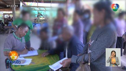 พบอีกกว่า 100 คน ผู้สูงอายุถูกหลอกนำบัตร ปชช.แลกซื้อมือถือ สุดท้ายเป็นหนี้