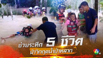 เปิดคลิปนาทีระทึก กู้ภัยช่วยอพยพ 5 ชีวิตหนีน้ำป่า