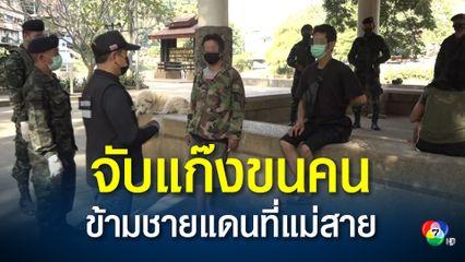 จนท.บุกจับกุมแก๊งลักลอบนำพาคนไทยข้ามชายแดนผิดกฎหมายจากฝั่งท่าขี้เหล็กของเมียนมา