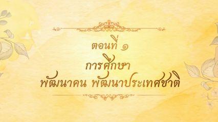 โทรทัศน์รวมการเฉพาะกิจแห่งประเทศไทย ขอเชิญชมสารคดีพิเศษ เพื่อน้อมรำลึกในพระมหากรุณาธิคุณ พระบาทสมเด็จพระบรมชนกาธิเบศร มหาภูมิพลอดุลยเดชมหาราช บรมนาถบพิตร เนื่องในวันคล้ายวันพระบรมราชสมภพ 5 ธันวาคม 2563 ตอน การศึกษา พัฒนาคน พัฒนาประเทศชาติ