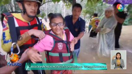 เร่งช่วยเหลือผู้ประสบภัยน้ำท่วมหลายอำเภอ จ.นครศรีธรรมราช
