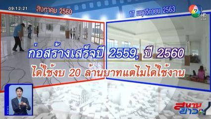 คอลัมน์หมายเลข 7 : ตรวจ 2 โครงการที่ จ.กาญจนบุรี ใช้งบ 20 ล้านบาท สร้างเสร็จไม่ใช้งาน