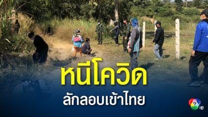 หนีโควิด! ทหารรวบ 4 สาวชาวเมียนมา เดินข้ามแม่น้ำเมยลอบเข้าไทย หวังหางานทำ