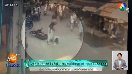 หนุ่มเมียนมาดักทำร้ายอาสาสมัครชุมชนสลบกลางถนน ปมถูกเตือนไม่สวมหน้ากาก - แย่งที่นั่งละหมาด