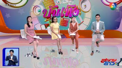 อากาเซ่ไทยแลนด์ เตรียมพบกับโชว์สุดพิเศษ ใน Shopee 12.12 BIRTHDAY GAME SHOW 12 ธ.ค.นี้ ทางช่อง 7HD : สนามข่าวบันเทิง
