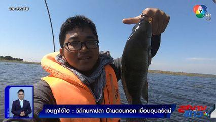เจษฎาโอ้โฮ : วิถีคนหาปลา บ้านดอนกอก เขื่อนอุบลรัตน์