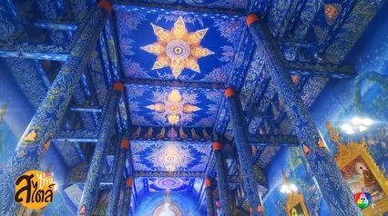 หยุดยาว 4 วัน แอ่วเจียงฮาย กราบพระขอพร ชมศิลปะอันงดงามตระการตาที่วัดร่องเสือเต้น (วัดสีน้ำเงิน)