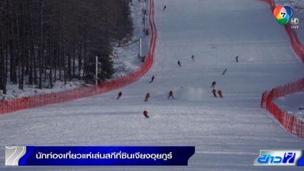 คึกคัก! นักท่องเที่ยวแห่เล่นสกีที่ซินเจียง อุยกูร์