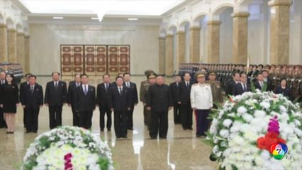 คิม จอง อึน ผู้นำเกาหลีเหนือไว้อาลัยครบ 9 ปีการจากไปของบิดา