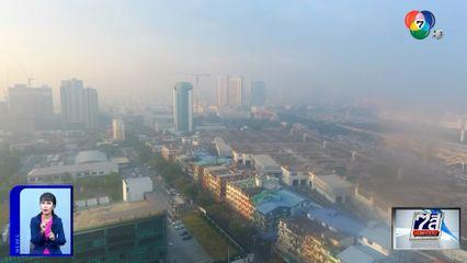 จับตาฝุ่น PM2.5 กรุงเทพฯ-ปริมณฑล ยังไม่จาง