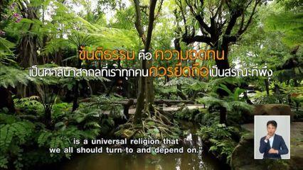 คมธรรมประจำวัน : ขันติศาสนา