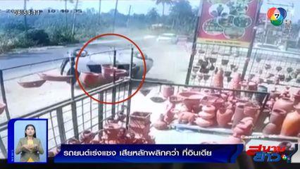 ภาพเป็นข่าว : อุทาหรณ์! รถยนต์เร่งเครื่องแซง เสียหลักพลิกคว่ำหลายตลบ