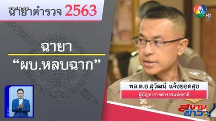 รายงานพิเศษ : ฉายาตำรวจประจำปี 2563