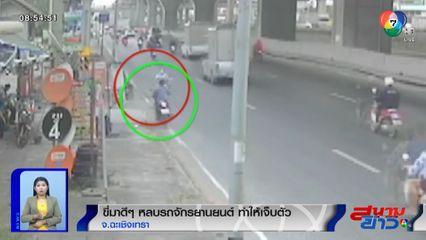 ภาพเป็นข่าว : หญิงขี่ จยย.เจอรถย้อนศร ตกใจหักหลบชนข้างทาง ทำเจ็บตัว