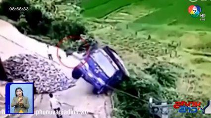 ภาพเป็นข่าว : นาทีระทึก! รถกำลังพลิกตกผา คนขับรีบกระโดดหนีออกมาได้หวุดหวิด