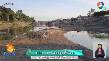 แม่น้ำสะแกกรังวิกฤตแห้งขอด ชาวบ้านเลี้ยงปลาในกระชังเดือดร้อนหนัก