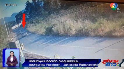 ภาพเป็นข่าว : ภาพกล้องหน้ารถ รถยนต์พุ่งชนรถอีแต๊ก อ้างสุนัขตัดหน้า