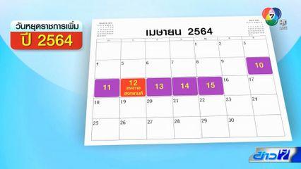 รัฐบาลนำร่องเพิ่มวันหยุดยาว ปี 64 รวม 24 วัน