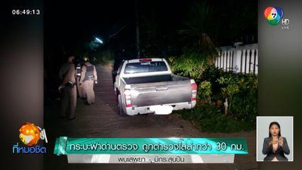 กระบะฝ่าด่านตรวจ ถูกตำรวจไล่ล่ากว่า 30 กม. พบเสพยา - มีกระสุนปืน
