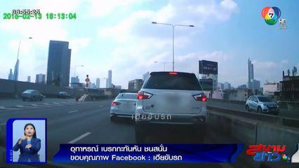 ภาพเป็นข่าว : อุทาหรณ์ รถเก๋งเบรกกะทันหันเพราะเลยทางลง ชนสนั่นบนทางด่วน