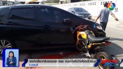 ภาพเป็นข่าว : รถเก๋งเลี้ยวกลับรถ ชนรถ จยย. ตกใจคิดว่าเลือดเต็มถนน