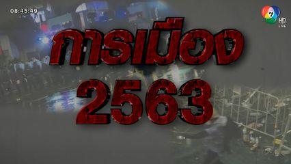 การชุมนุม : สรุปข่าว ปี 2563