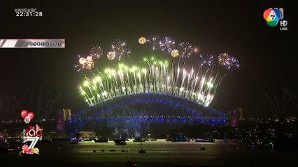 นิวซีแลนด์-ออสเตรเลีย เคานต์ดาวน์ตระการตา ก้าวเข้าสู่ปีใหม่ 2021