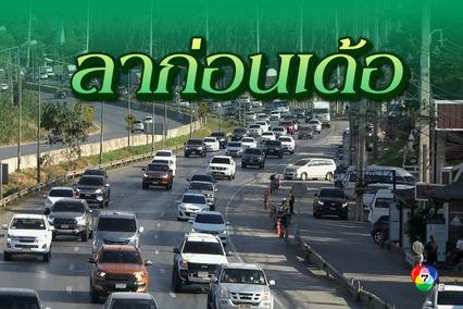 ประชาชนทยอยกลับจากฉลองปีใหม่ ทำถนนมิตรภาพรถแน่น