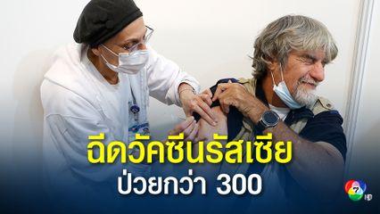 อาร์เจนฯฉีดวัคซีนโควิดของรัสเซีย มีอาการข้างเคียง 317 คน