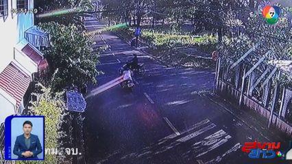ภาพเป็นข่าว : อุทาหรณ์! รถจักรยานยนต์ออกจากซอย ชนกันกระเด็น