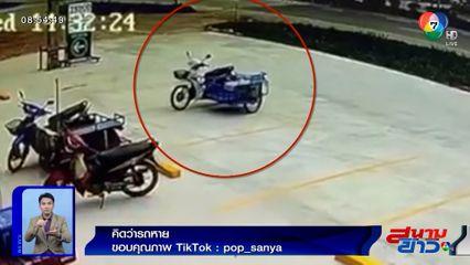 ภาพเป็นข่าว : จยย.พ่วงข้างไหลตกร่องน้ำริมถนน เจ้าของตกใจคิดว่ารถหาย